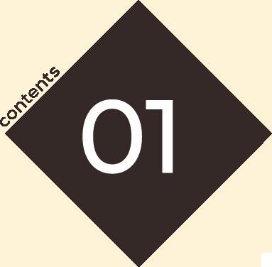 contents01